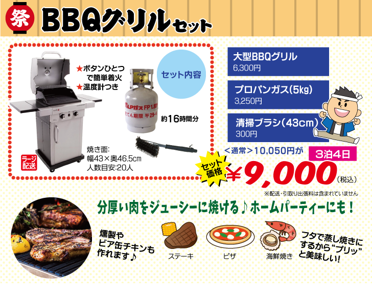 BBQグリルセット9,000円税込み